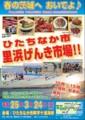 20130318里浜げんき市場