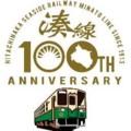 20131209湊線