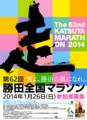 20140120勝田マラソン