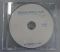 20140303地区広報DVD