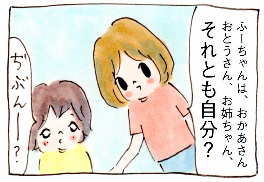 子育て漫画エッセイイラス