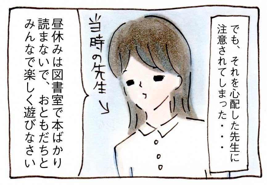 ウェブ漫画エッセイイラスト