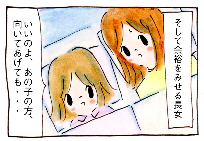 子育て漫画エッセイイラスト