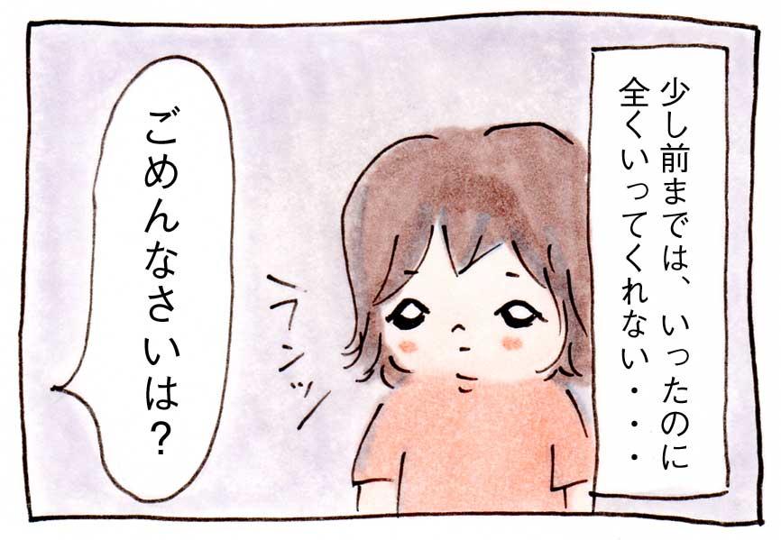 """""""子育て漫画イラスト"""