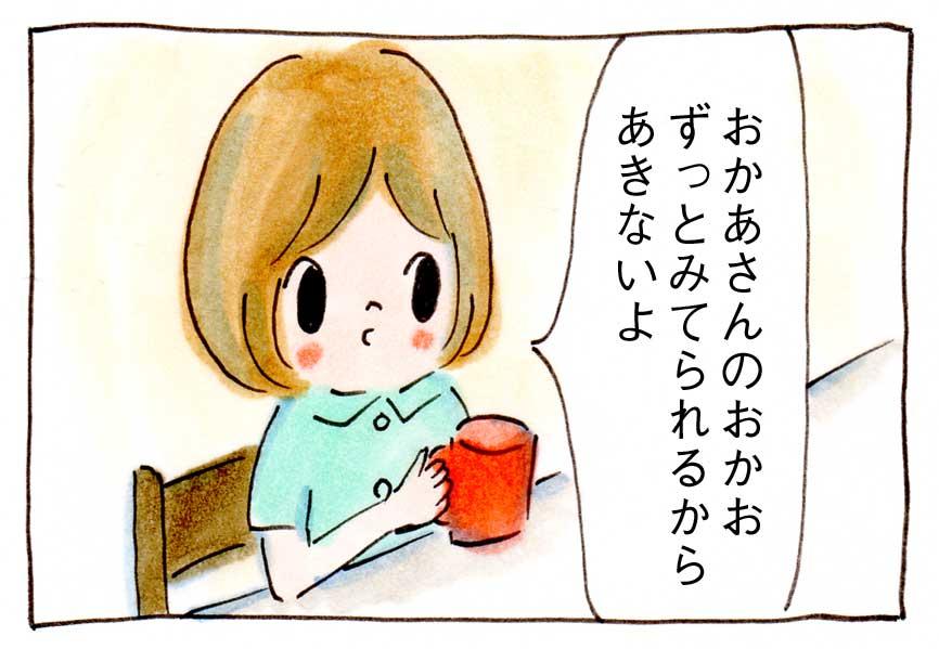 子育てエッセイ漫画イラスト