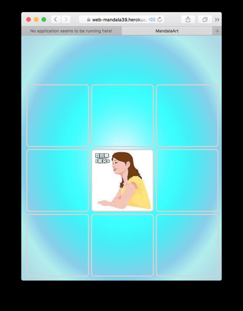 f:id:hitkite:20160930054057p:plain
