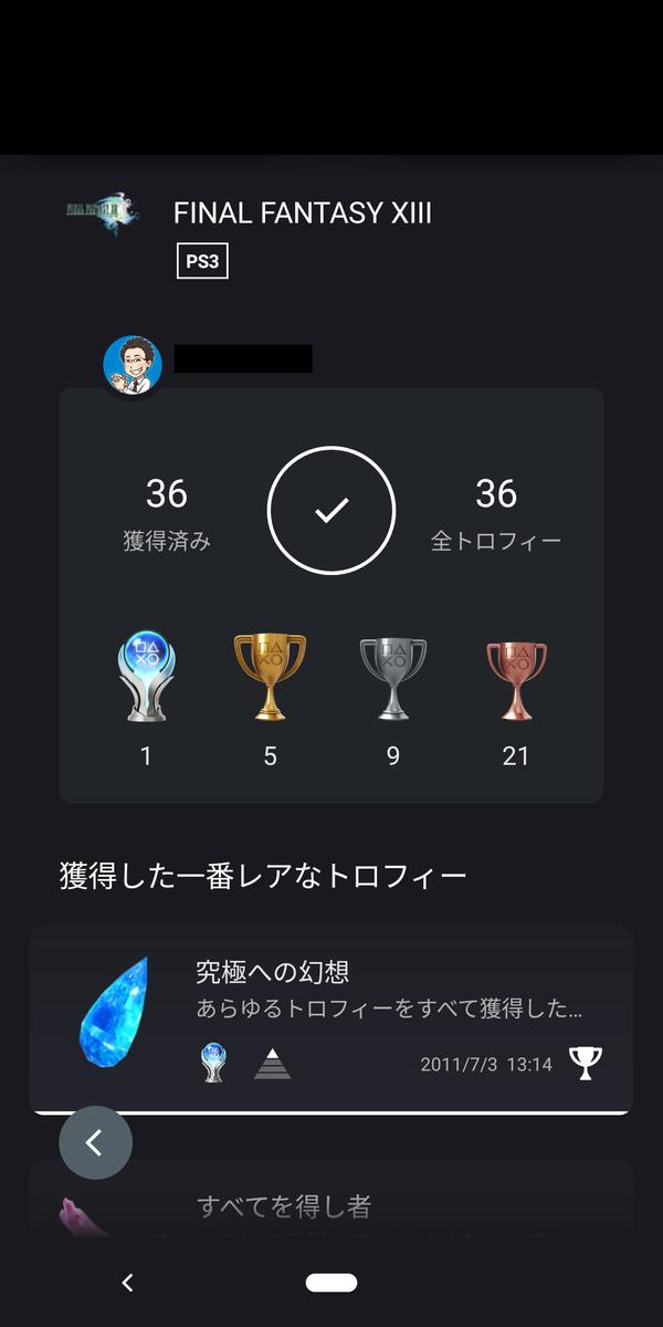 f:id:hito-game-cocktail:20210805115324j:plain
