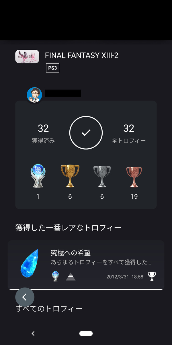 f:id:hito-game-cocktail:20210805115758j:plain