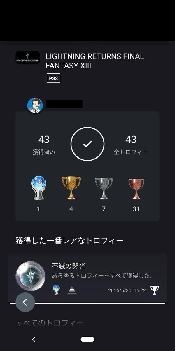 f:id:hito-game-cocktail:20210805115939j:plain