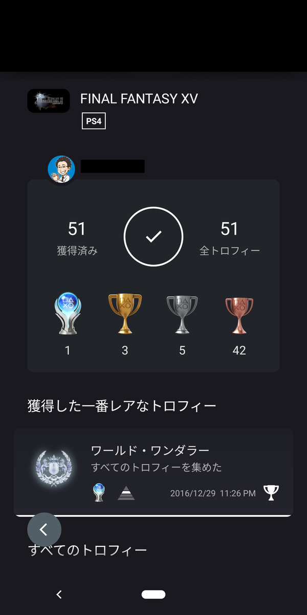 f:id:hito-game-cocktail:20210805120238j:plain