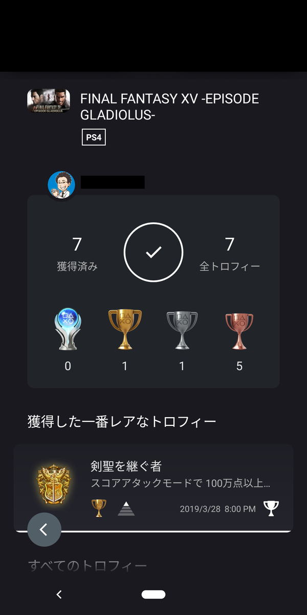 f:id:hito-game-cocktail:20210805124824j:plain