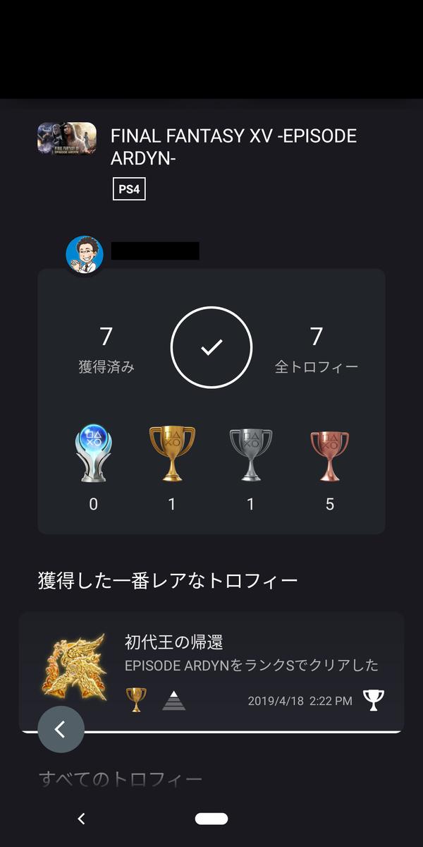 f:id:hito-game-cocktail:20210805125014j:plain