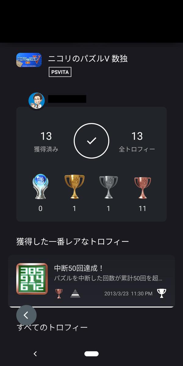 f:id:hito-game-cocktail:20210818130425j:plain