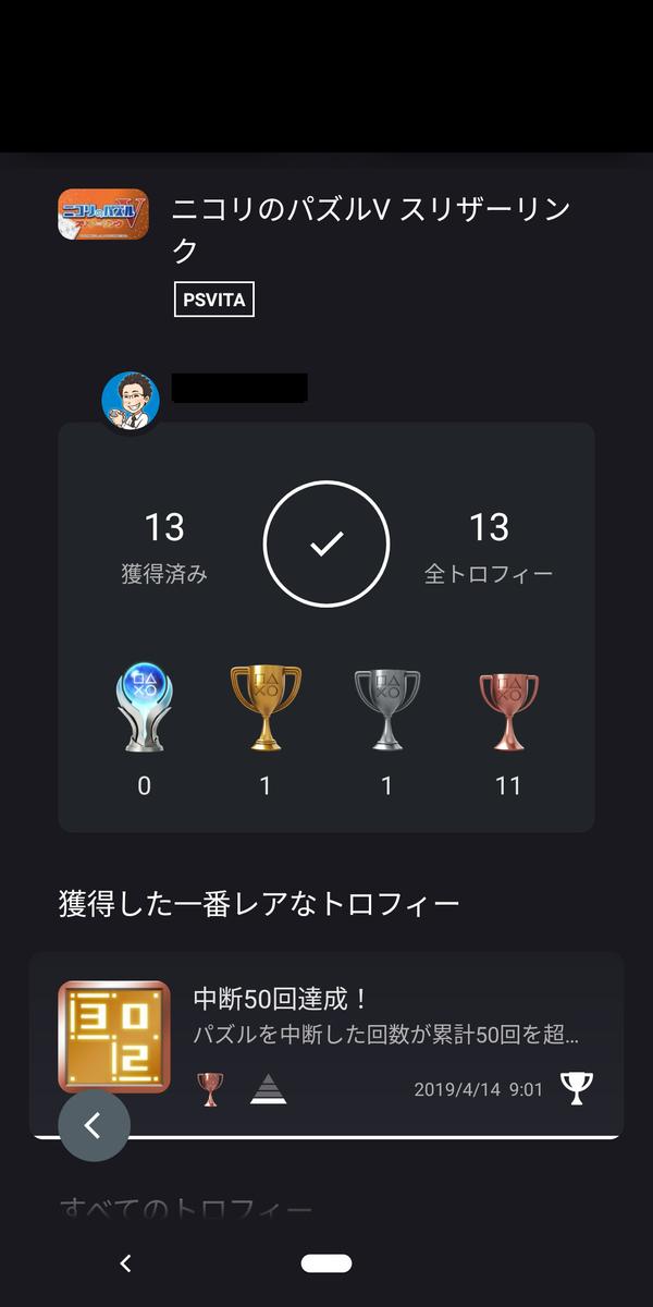 f:id:hito-game-cocktail:20210818130645j:plain