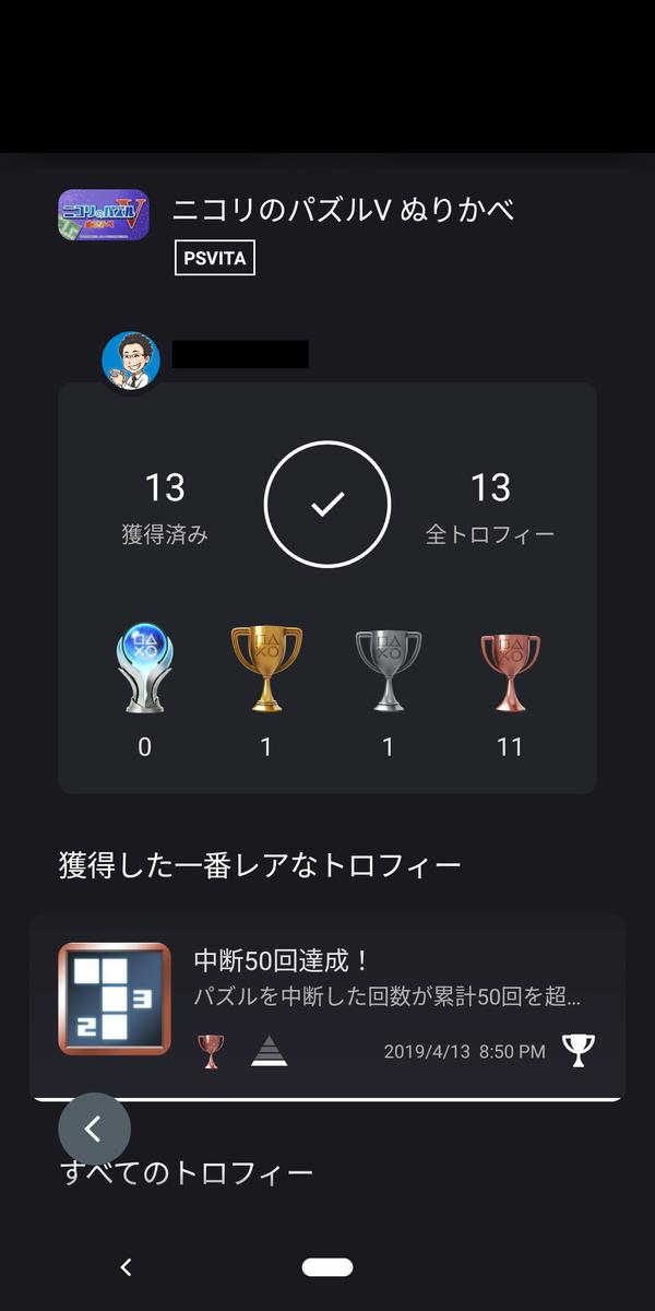 f:id:hito-game-cocktail:20210818130705j:plain