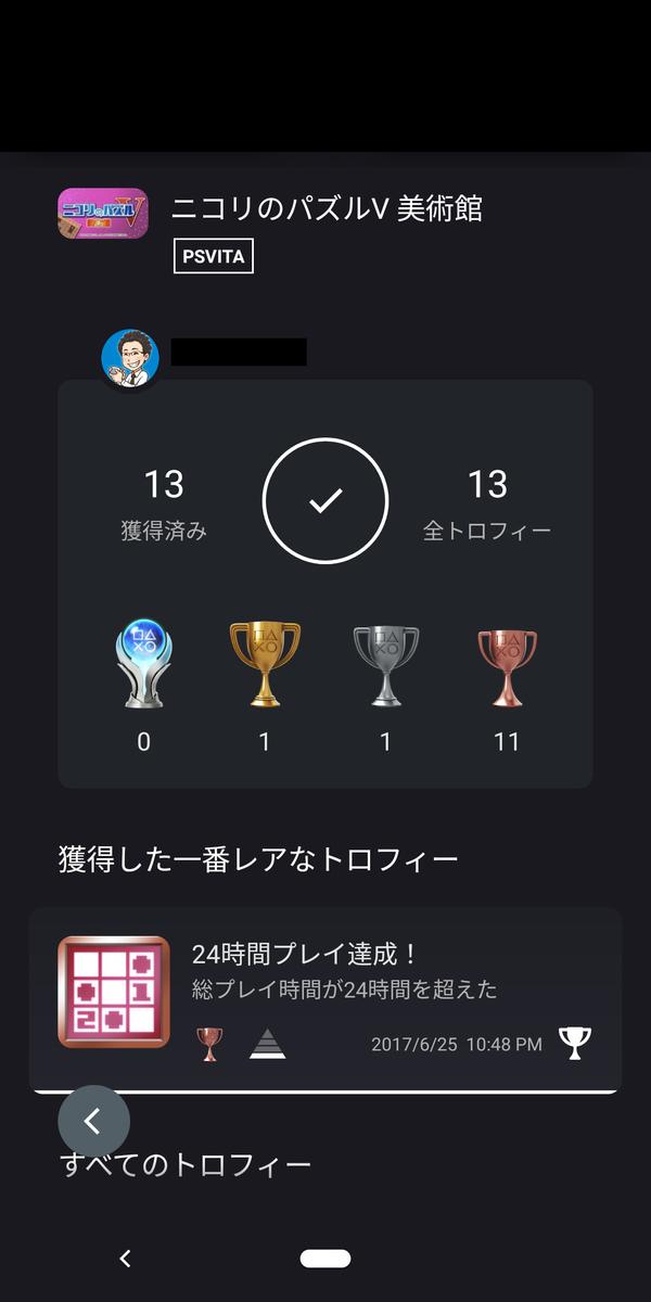f:id:hito-game-cocktail:20210818130748j:plain