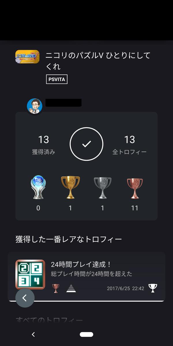 f:id:hito-game-cocktail:20210818130836j:plain
