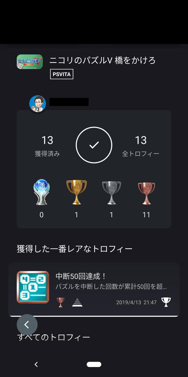 f:id:hito-game-cocktail:20210818130900j:plain