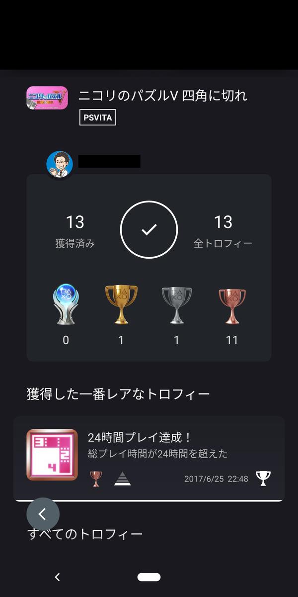 f:id:hito-game-cocktail:20210818130919j:plain