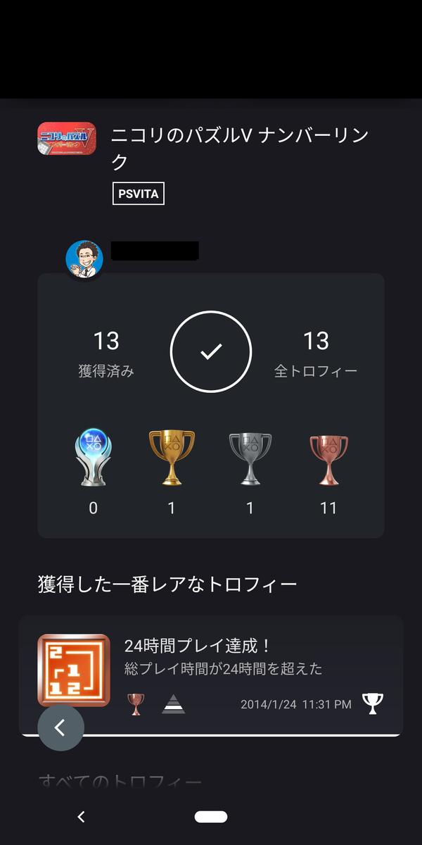 f:id:hito-game-cocktail:20210818130938j:plain