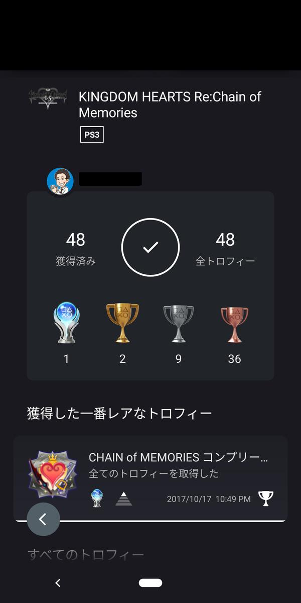 f:id:hito-game-cocktail:20210818131214j:plain