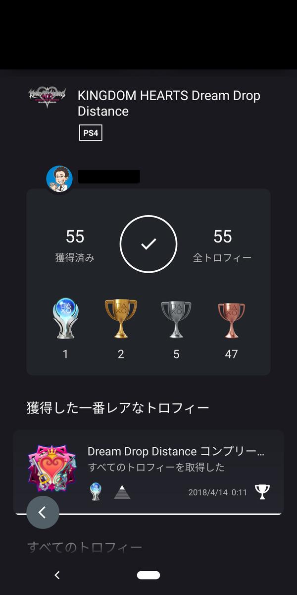 f:id:hito-game-cocktail:20210818131415j:plain