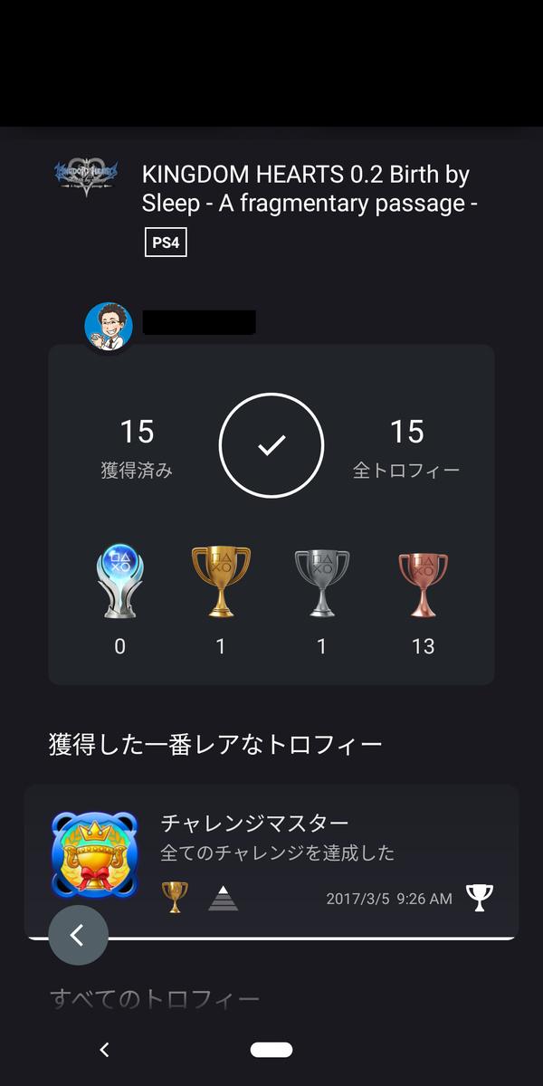 f:id:hito-game-cocktail:20210818131513j:plain