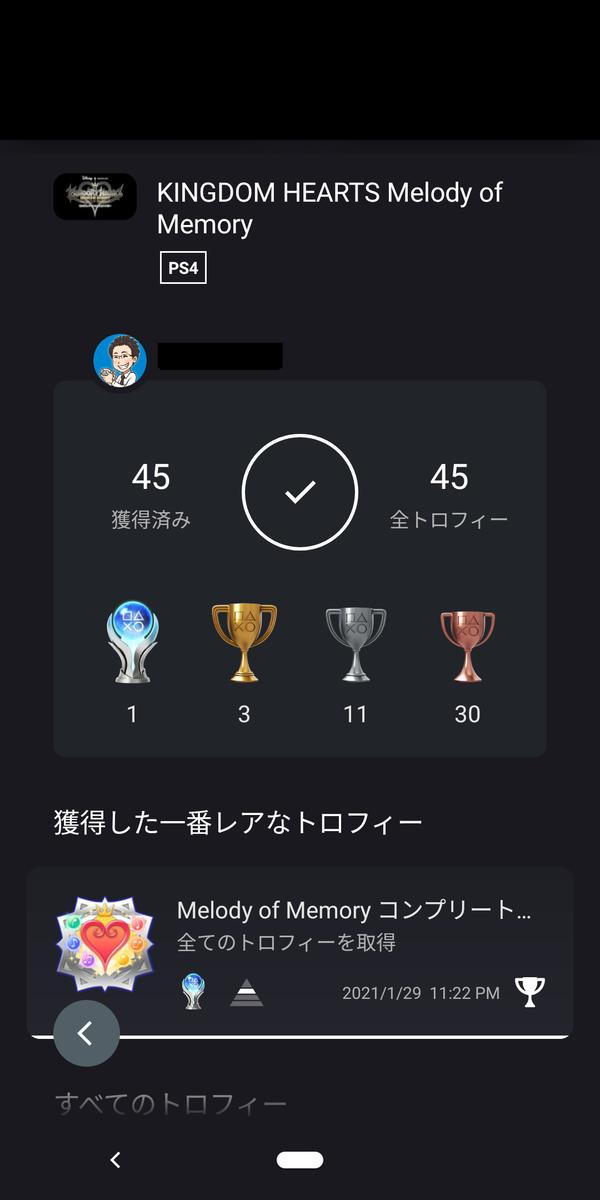 f:id:hito-game-cocktail:20210818132236j:plain
