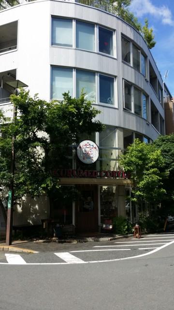 クルミドコーヒー入居ビル
