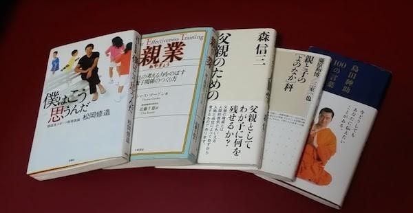 お父さんのための子育て本5冊
