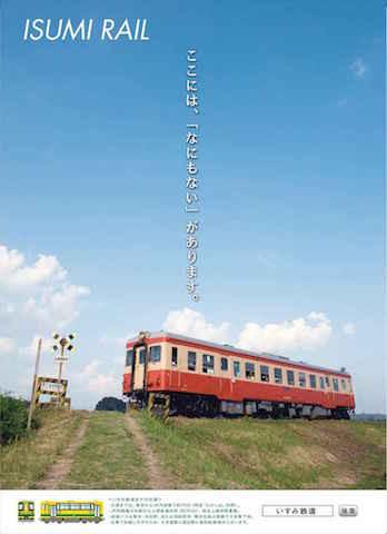 いすみ鉄道ポスター:ここには、「なにもない」があります