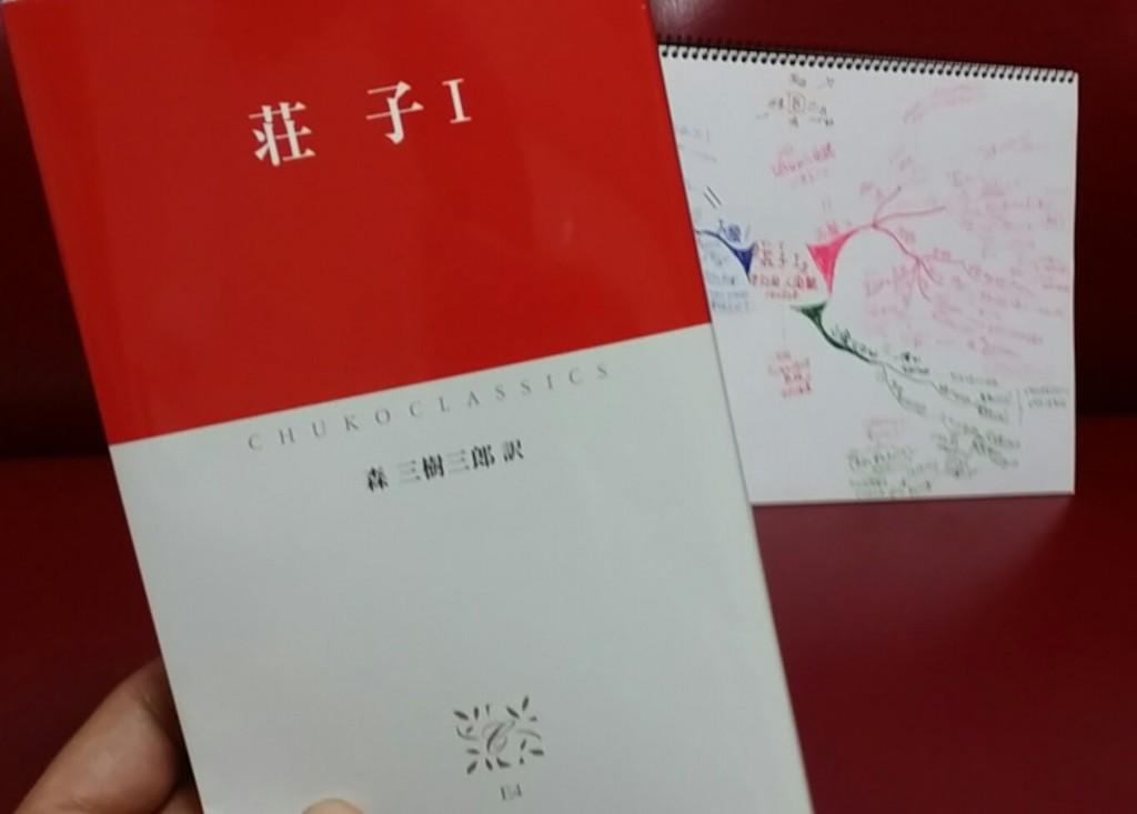 課題図書『荘子 I』とマインドマップ
