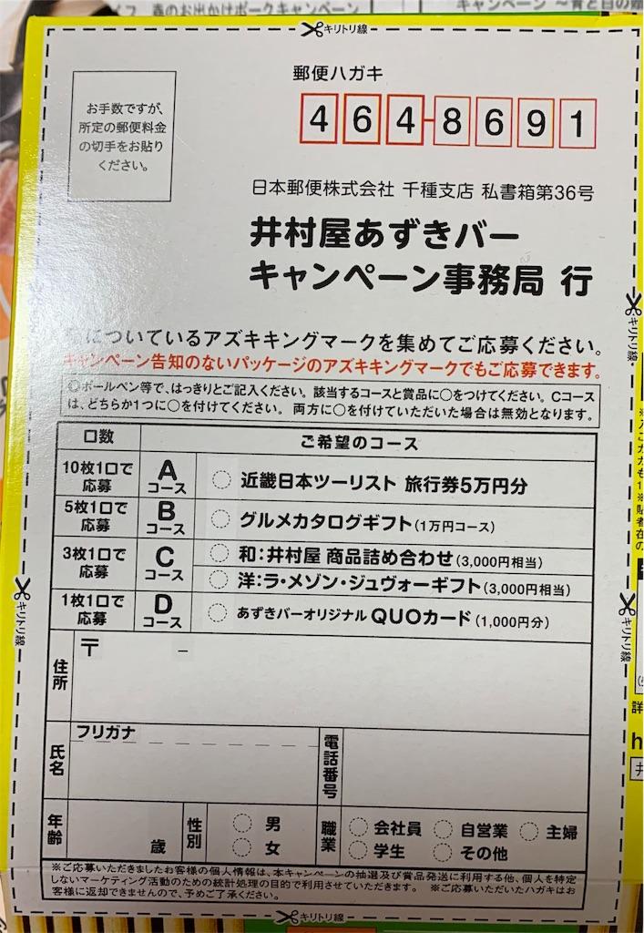 屋 キャンペーン 井村 あずき バー