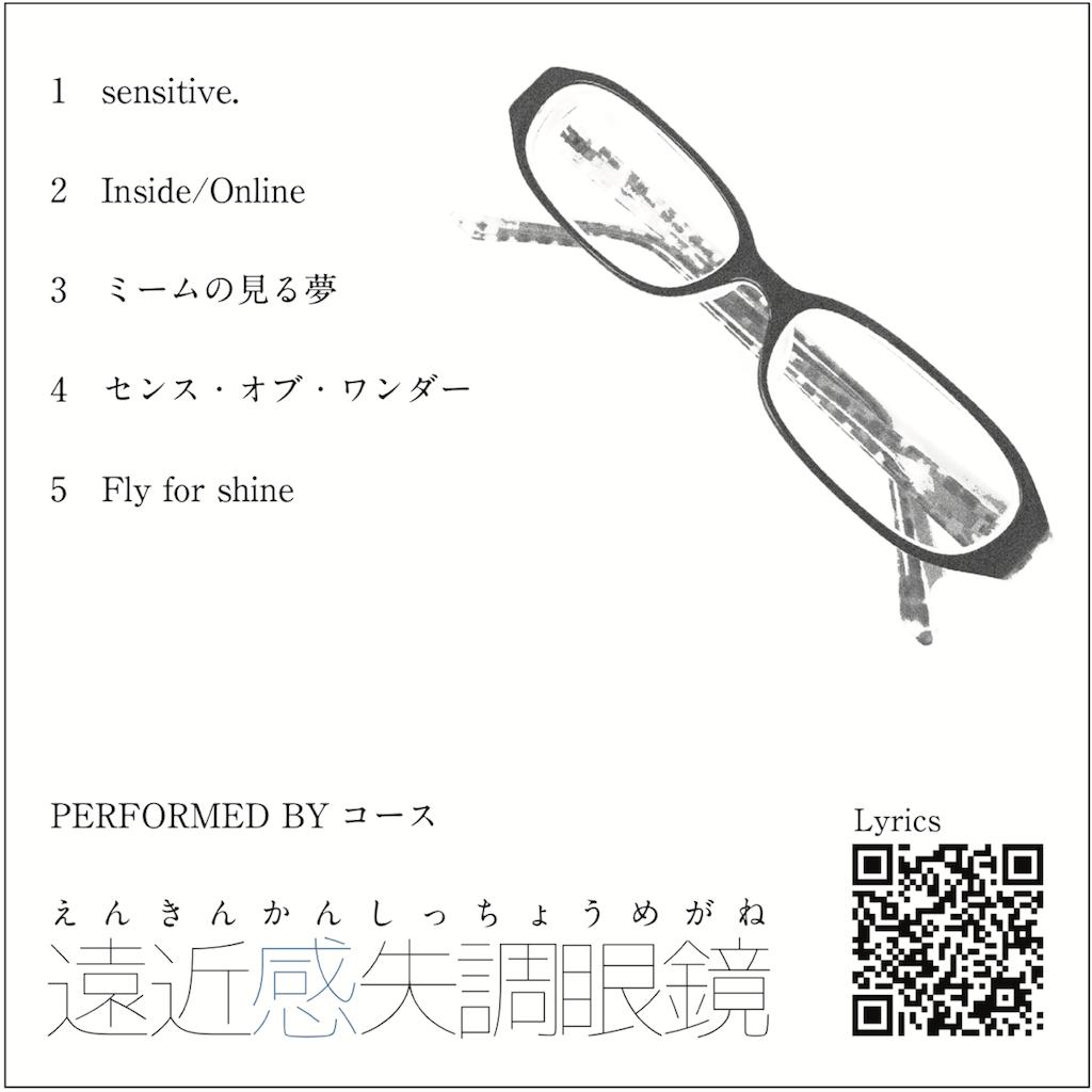 f:id:hitodama128:20170904172516p:image