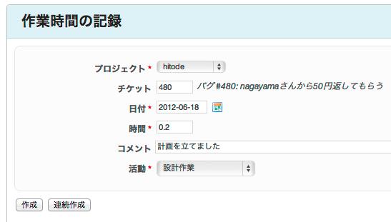 f:id:hitode909:20120618101050p:plain