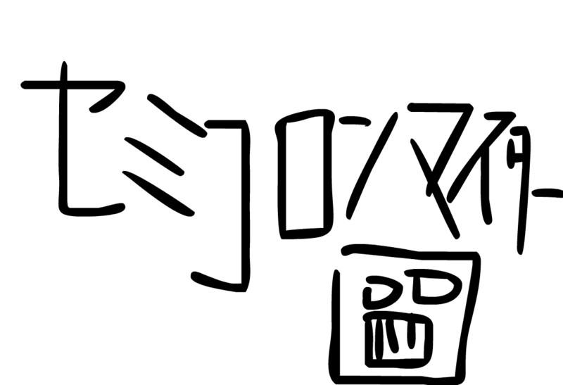 f:id:hitode909:20120624104554j:plain