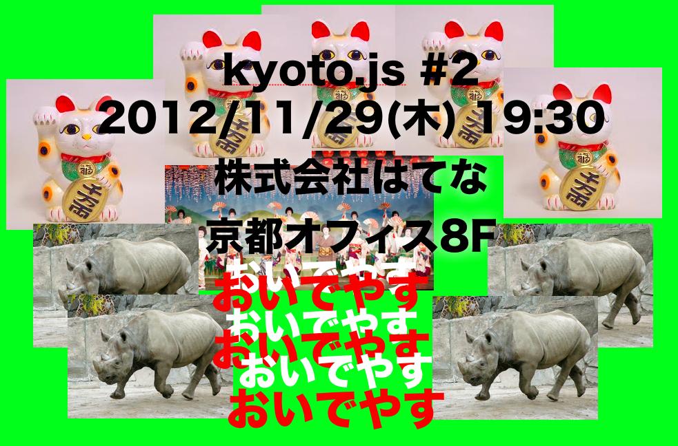 f:id:hitode909:20121124143451p:plain