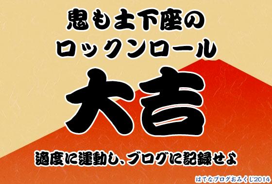 f:id:hitode909:20150101003030p:image
