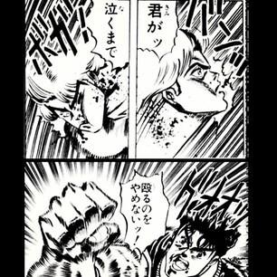 「君がッ! 泣くまでッ! 殴るのを止めないッ!」(ジョナサン)