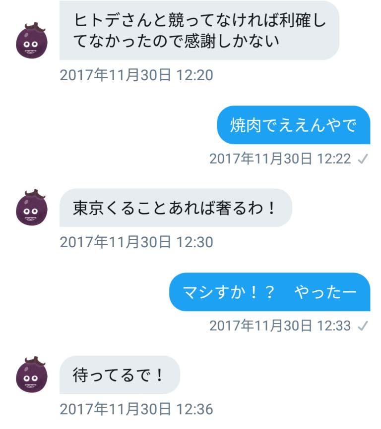 f:id:hitode99:20171219013847j:plain