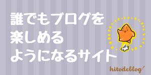 f:id:hitode99:20180622102945p:plain