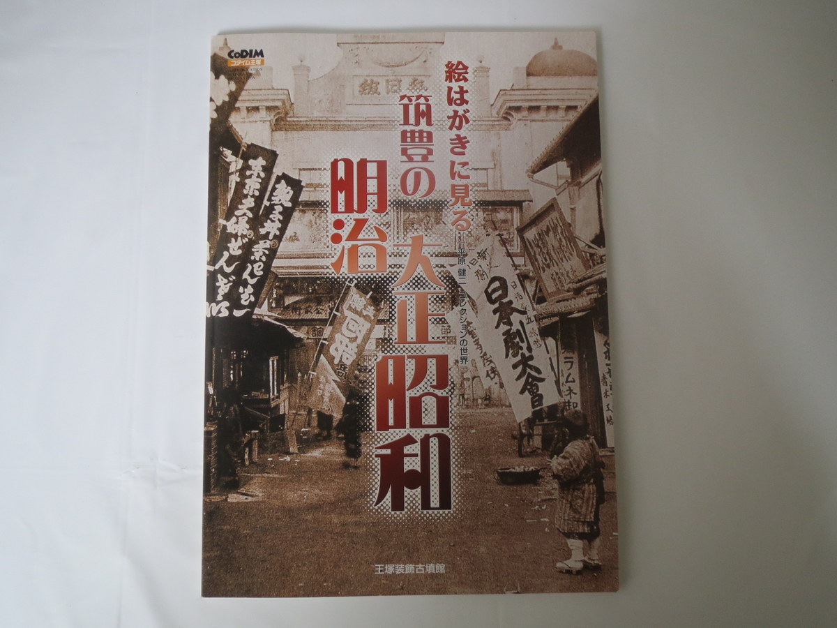 「絵はがきに見る筑豊の明治・大正・昭和」図録