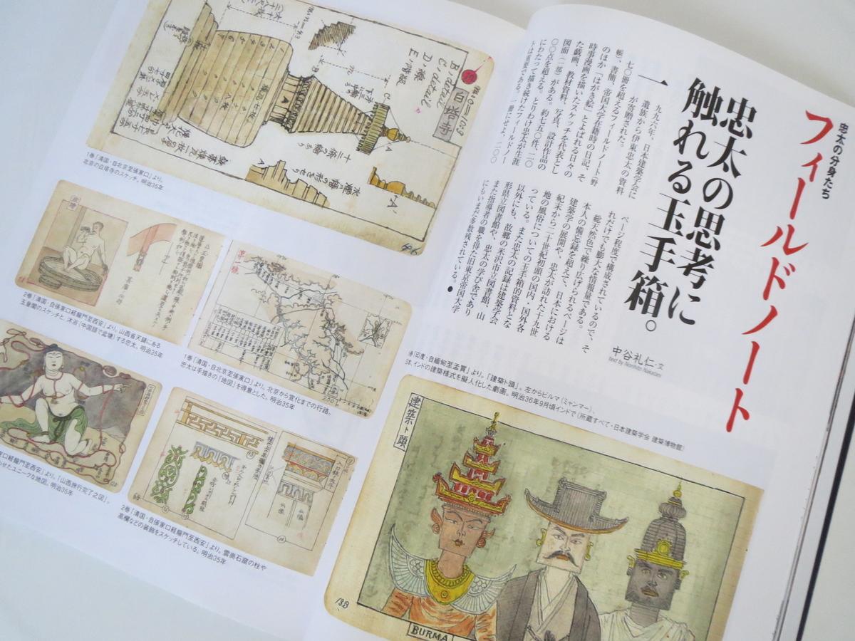 「東京人」2012年12月号