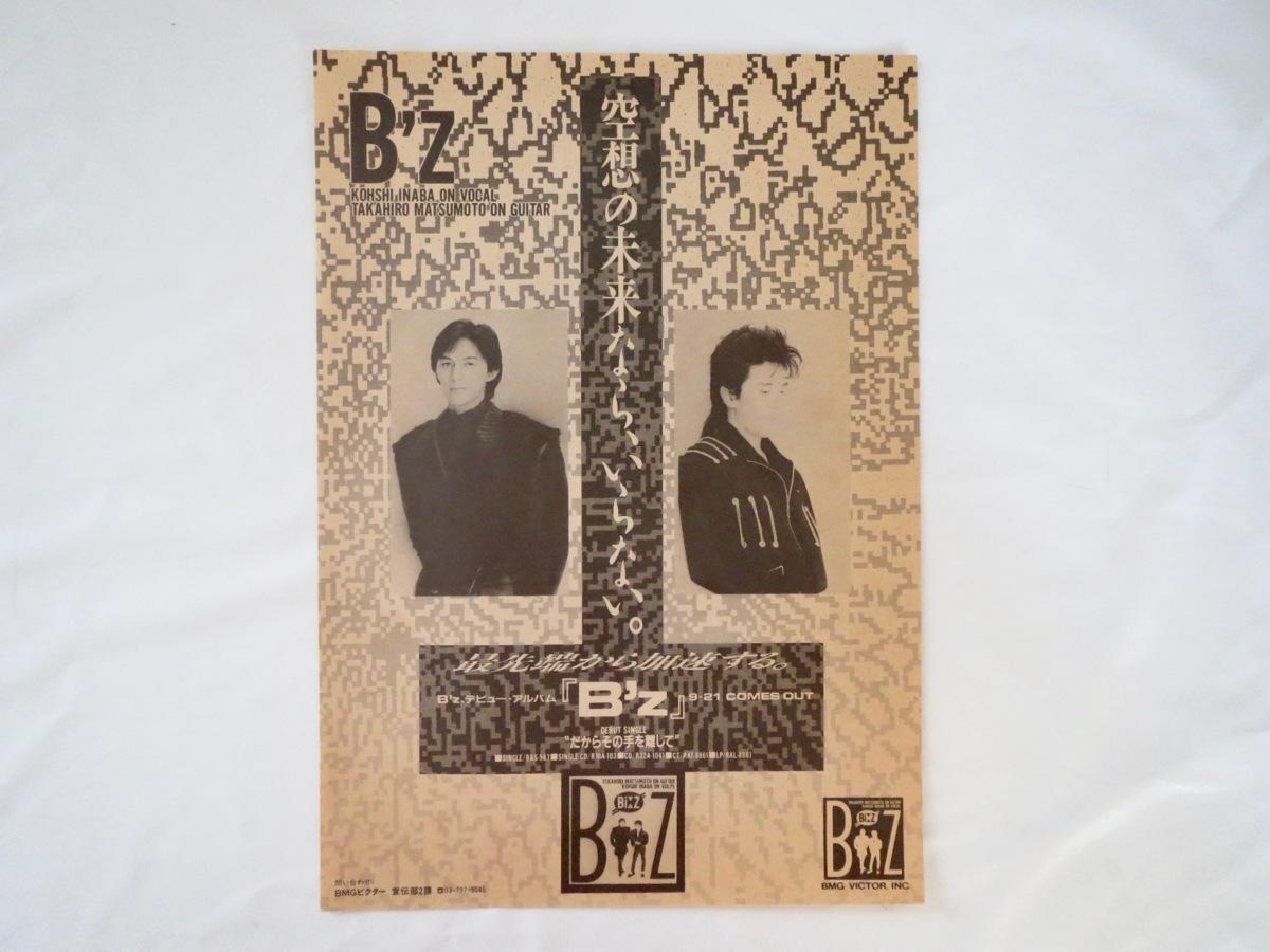 B'zデビューアルバムのチラシ