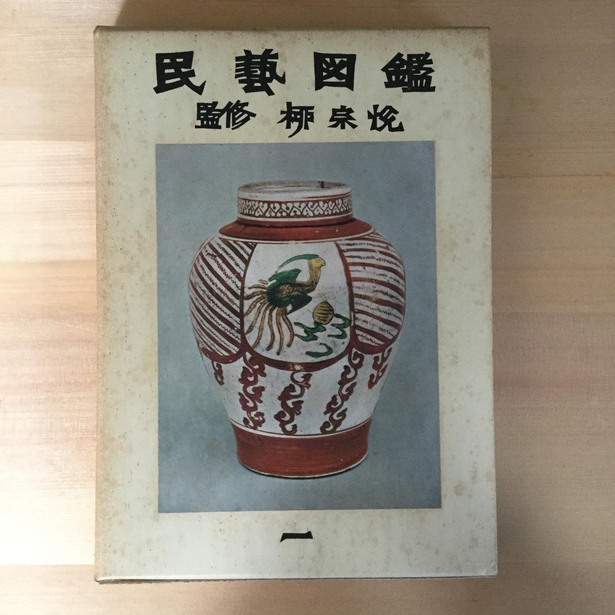 「民藝図鑑」表紙
