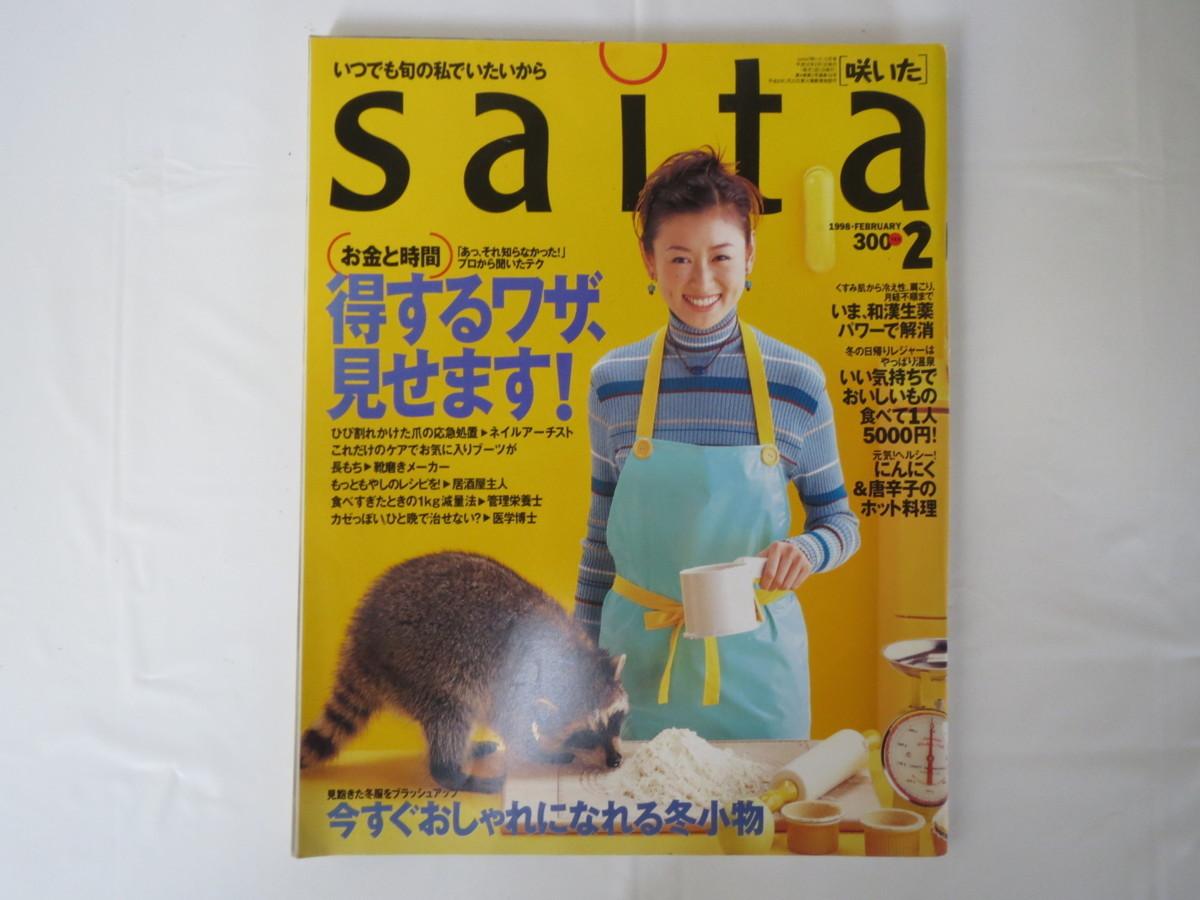 「saita」98年2月号の表紙