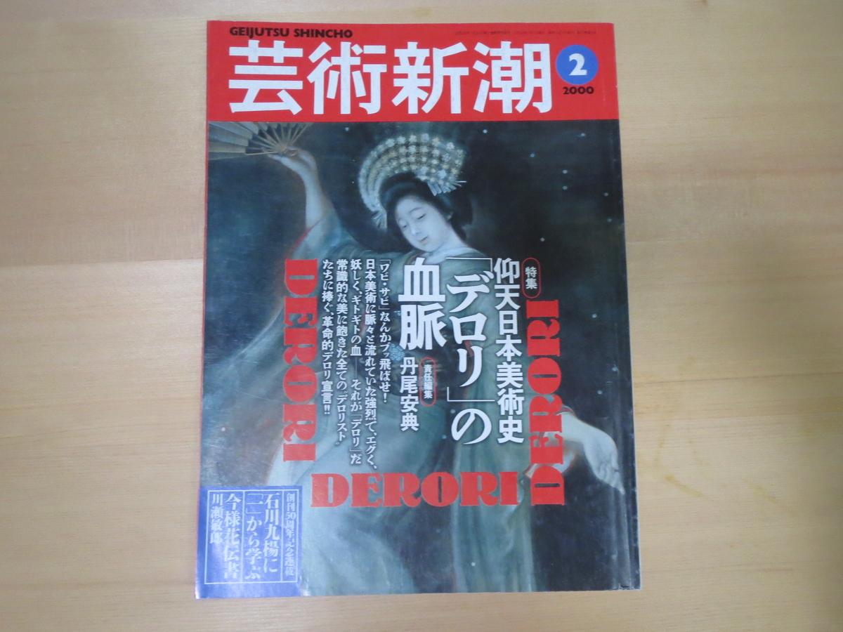 芸術新潮 2000年2月号