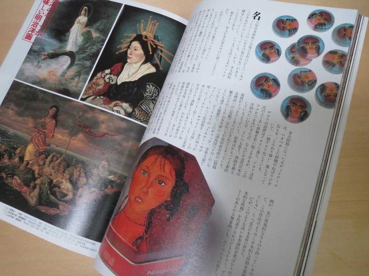 芸術新潮2000年2月号