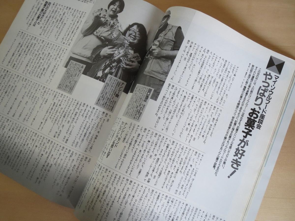 ブルータス 1994年12月1日号