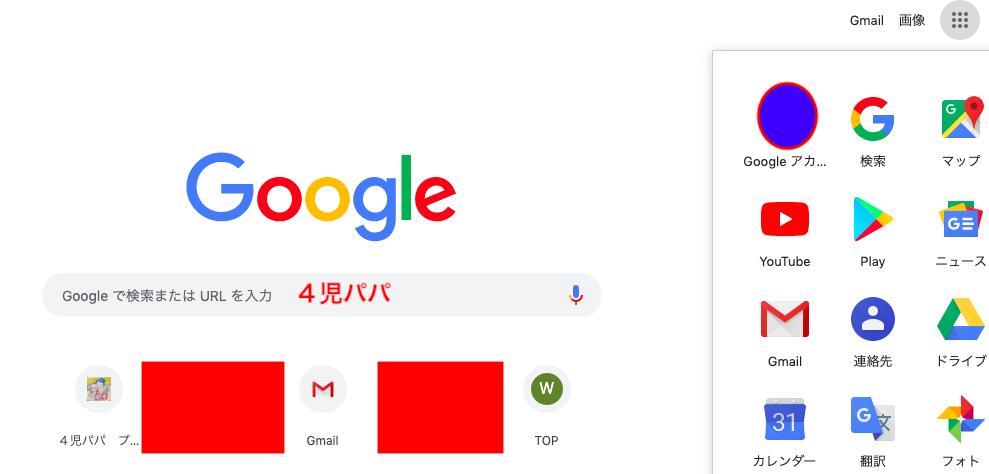 Google Chrome 右上タブ